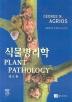 식물병리학