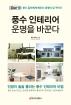 풍수 인테리어 운명을 바꾼다(달인에게 배우는 풍수 생활백서 2)