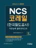 NCS 코레일(한국철도공사) 봉투모의고사 3회분(2018)