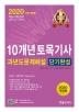 10개년 토목기사 과년도문제해설 단기완성(2020)(개정판)