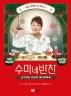 수미네 반찬:김수미표 요만치 레시피북.1(한정판 리커버 에디션)