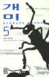 개미. 5(양장본 HardCover)
