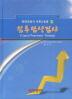 침투탐상검사(비파괴검사 이론&응용 5)(양장본 HardCover)