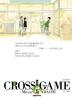크로스 게임. 5(소장판)
