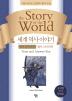 세계 역사 이야기 영어 리딩 훈련 셀프 스터디북: 중세편(처음 만나는 인문학 영어 수업)