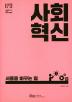 사회 혁신(서울을 바꾸는 정책 새로운 도시 3)(양장본 HardCover)
