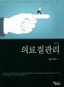 의료질 관리(4판)
