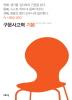 고등 구문사고력 기본(2020)(사고력 영어 시리즈)