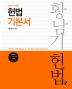 황남기 헌법기본서(2021)(양장본 HardCover)
