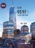 세법개론. 1: 소득세법, 부가세법, 상증세법(2020)(14판)