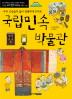 국립민속박물관(개정판 2판)(신나는 교과연계 체험학습 박물관 8)