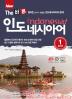New The 바른 인도네시아어 Step1(CD1장포함)