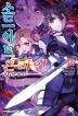 소드 아트 온라인. 25: 유니탈 링(4)(J노블(J Novel))