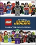 [보유]Lego DC Comics Super Heroes Character Encyclopedia