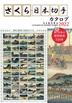 [해외]さくら日本切手カタログ 2022