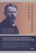 프로테스탄티즘의 윤리와 자본주의 정신(완역본/리커버판)