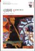 신화학. 1(한길그레이트북스 68)(양장본 HardCover)