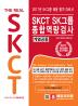 SKCT SK그룹 종합역량검사(계열공통)(2017)(더리얼(The Real))