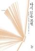 다시 읽은 고전(인문학자 김경집의 고전 새롭게 읽기 2)