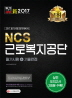 NCS 근로복지공단 필기시험+기출면접(2017)(개정판)