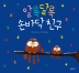 알록달록 손바닥 친구(푸른숲 새싹 도서관 16)(양장본 HardCover)