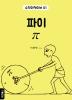 파이(수학아카이브 1)