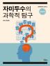 자미두수의 과학적 탐구: 실전편(과학역연구소 총서 4)