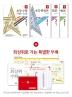 디딤돌 전과목 초등 3-1 세트(2020)(전4권)