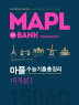 수능기출총정리 미적분1(2019 수능대비)(마플)