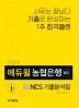 농협은행 6급 NCS 기출분석집(2019)(에듀윌)