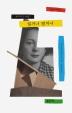 읽거나 말거나(봄날의책 세계산문선)(반양장)