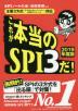 [보유]これが本當のSPI3だ! 2019年度版