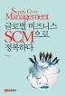글로벌 비즈니스 SCM으로 정복하다