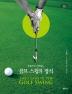 골프 스윙의 정석(온몸으로 기억하는)(2판)(반양장)