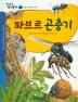 파브르 곤충기(생각통통 명작문학 44)(양장본 HardCover)