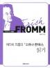 에리히 프롬의 소유냐 존재냐 읽기(세창명저산책 4)