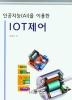 인공지능(AI)을 이용한 IOT제어