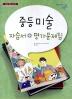 미술 중학 자습서 평가문제집(김용주)(2013)