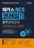 NCS 코레일 한국철도공사 봉투모의고사(2020)(해커스)