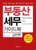 부동산 세무 가이드북: 실전편(2019)(개정판)
