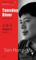 화요일의 강(Tuesday River)(바이링궐 에디션 한국 대표 소설 80)