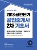 공인중개사 2차 기초서(2018)(공인단기)