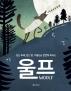 반은 늑대, 반은 양, 마음만은 온전히 하나인 울프(세계숲 그림책 2)(양장본 HardCover)