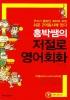 홍박쌤의 저절로 영어회화(미니MP3CD1장포함)