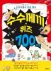 수수께끼 퀴즈 700가지(교과서에서 쏙쏙 뽑은)