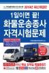 화물운송종사 자격시험문제(2019)(8절)(1일이면 끝!)(개정판)