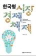 한국형 시장경제체제