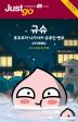 저스트고 규슈(2017-2018): 후쿠오카 나가사키 유후인 벳푸(개정판)(Just go 3)