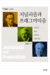 저널리즘과 프래그머티즘(대우학술총서 616)(양장본 HardCover)