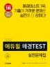 매경TEST 실전문제집(2020)(에듀윌)
